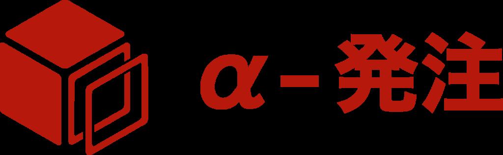 α-発注ロゴ